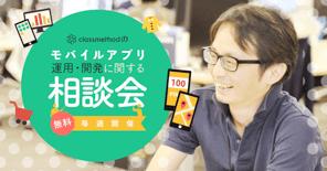 モバイルアプリ運用・開発に関する相談会を東京・大阪・札幌で開催中です(リモート限定)
