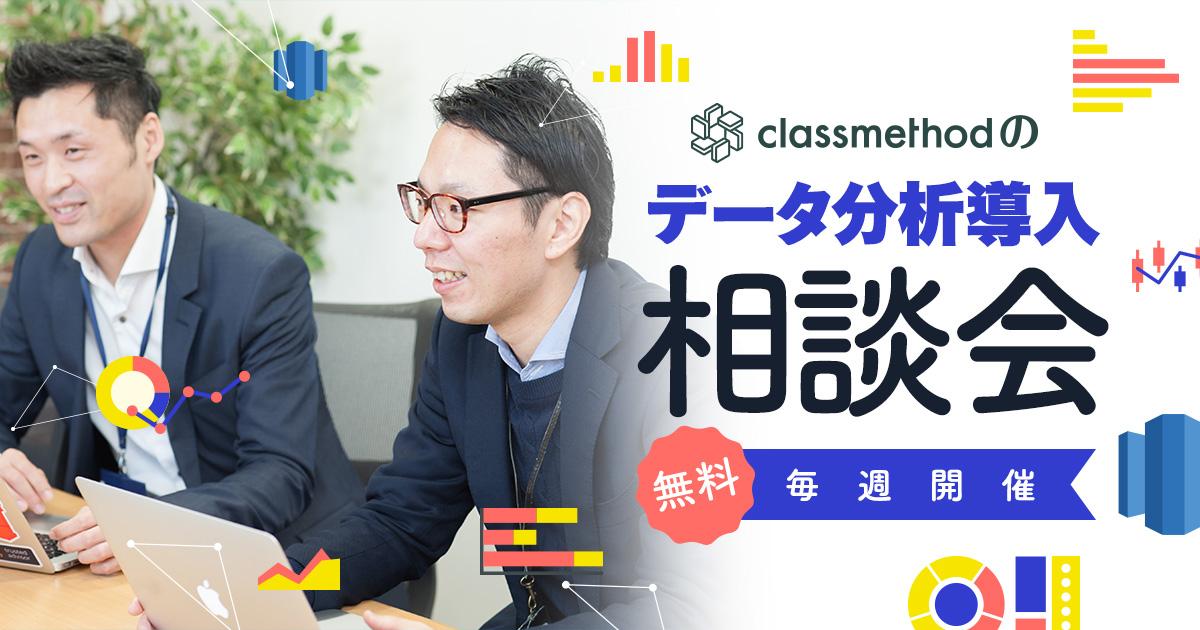 【毎週開催】クラスメソッド データ分析導入相談会を東京・大阪・札幌で開催中です(リモート限定)