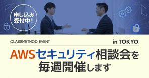 【東京】AWSセキュリティ相談会を開催中です(リモート限定)