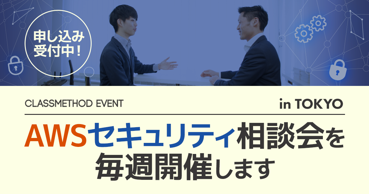 AWSセキュリティ相談会