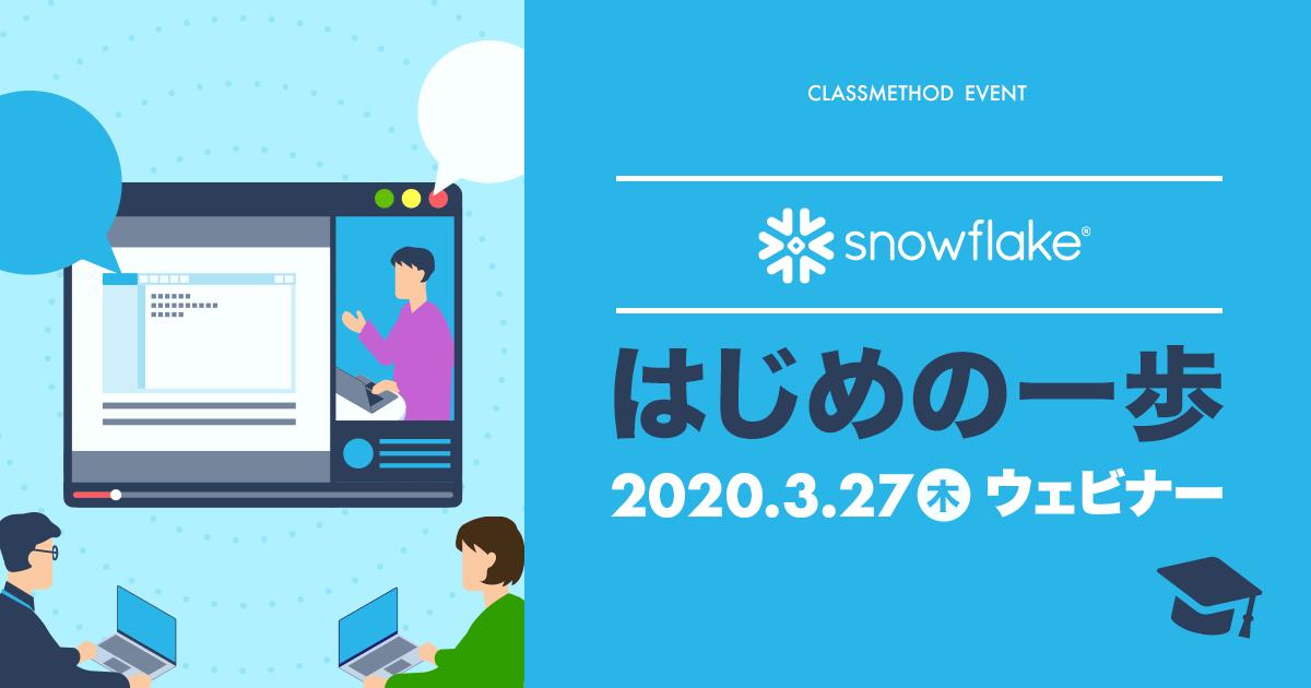 【ウェビナー】「Snowflakeはじめの一歩」を開催します