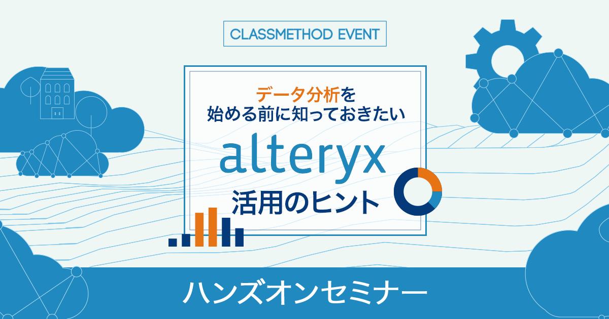 【ウェビナー】「データ分析を始める前に知っておきたいAlteryx活用のヒント」を開催します