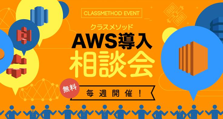 【毎週開催】クラスメソッドAWS導入相談会を<br>東京・大阪・札幌で開催中!