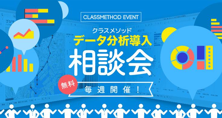【毎週開催】クラスメソッド データ分析導入相談会を東京・大阪・札幌で始めます!