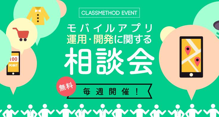 クラスメソッド モバイルアプリ運用・開発 無料相談会 毎週開催!