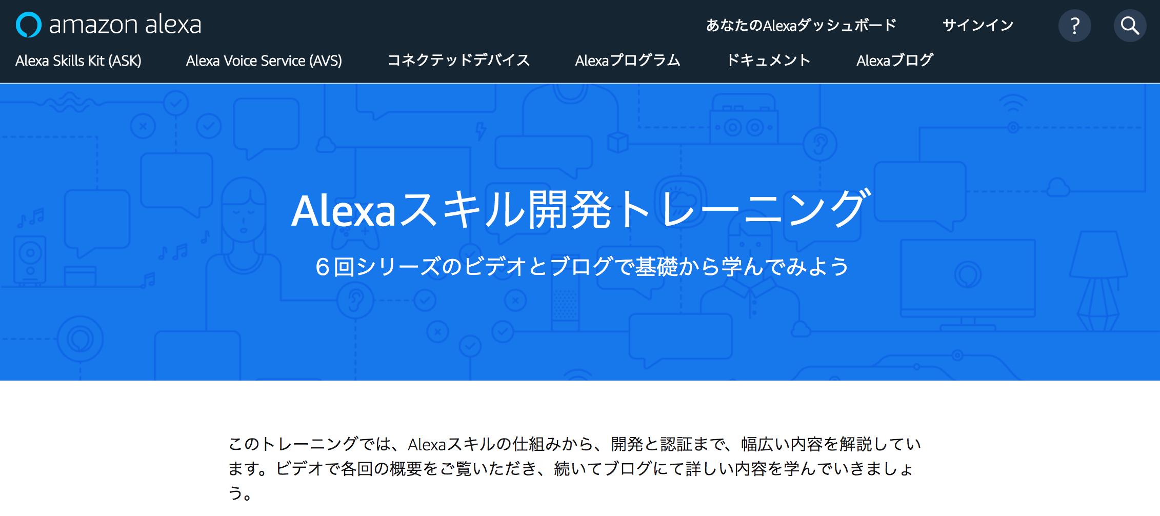 Alexa公式トレーニング