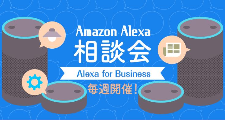 【毎週開催】Alexa相談会 in 東京・大阪・福岡・札幌
