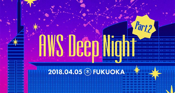AWS Deep Night Part.2