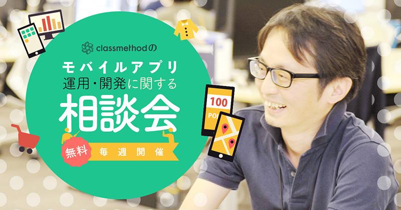 モバイルアプリ相談会