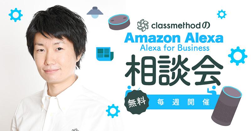 Amazon Alexa 技術相談会