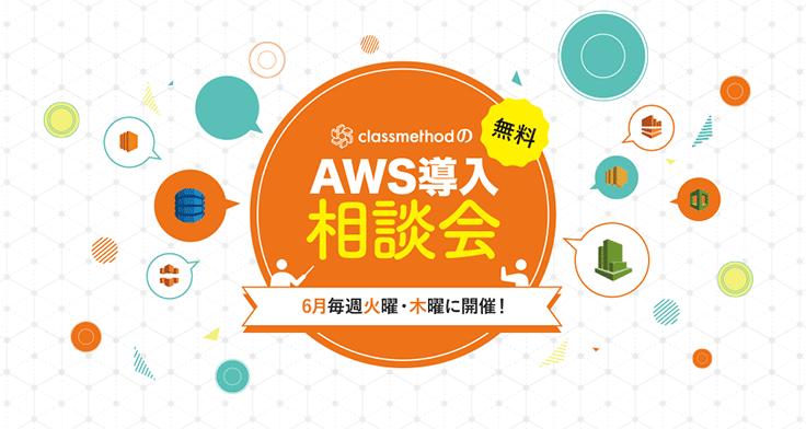 【6月(火・木) 東京】AWS導入相談会を開催します