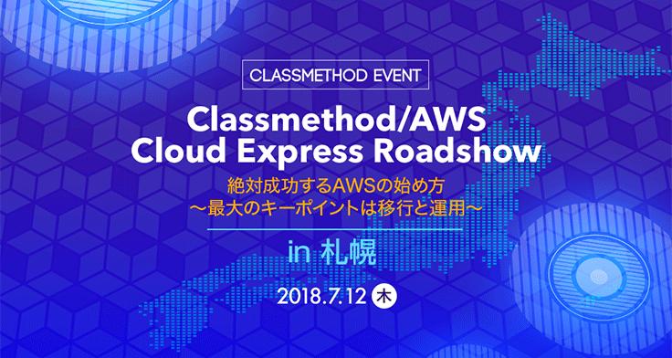 【7/12(木) 札幌】「Classmethod/AWS Cloud Express Roadshow in 札幌 絶対成功するAWSの始め方〜最大のキーポイントは移行と運用〜」を開催します