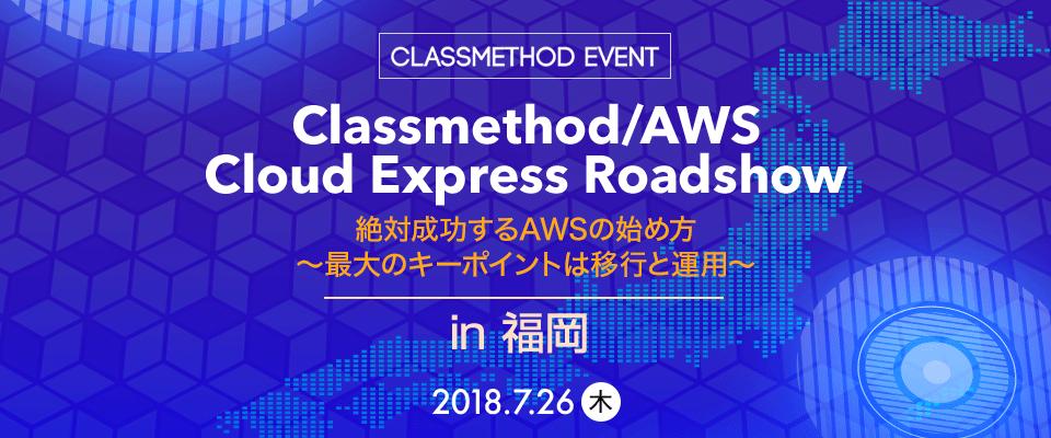 7 26 木 福岡 classmethod aws cloud express roadshow in 福岡