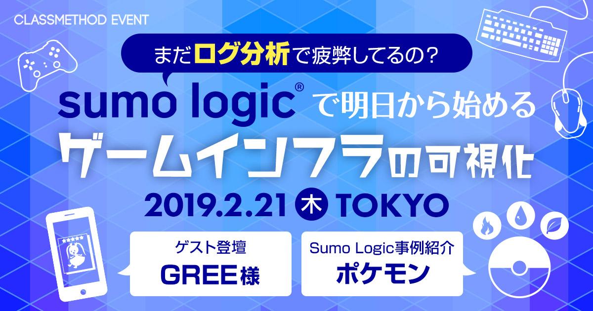 2月21日にSumoLogicセミナー開催