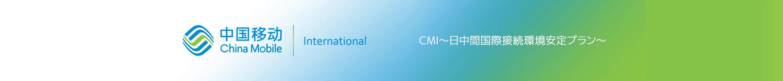 CMI(チャイナ・モバイル・インターネット)日中間国際接続環境安定プラン