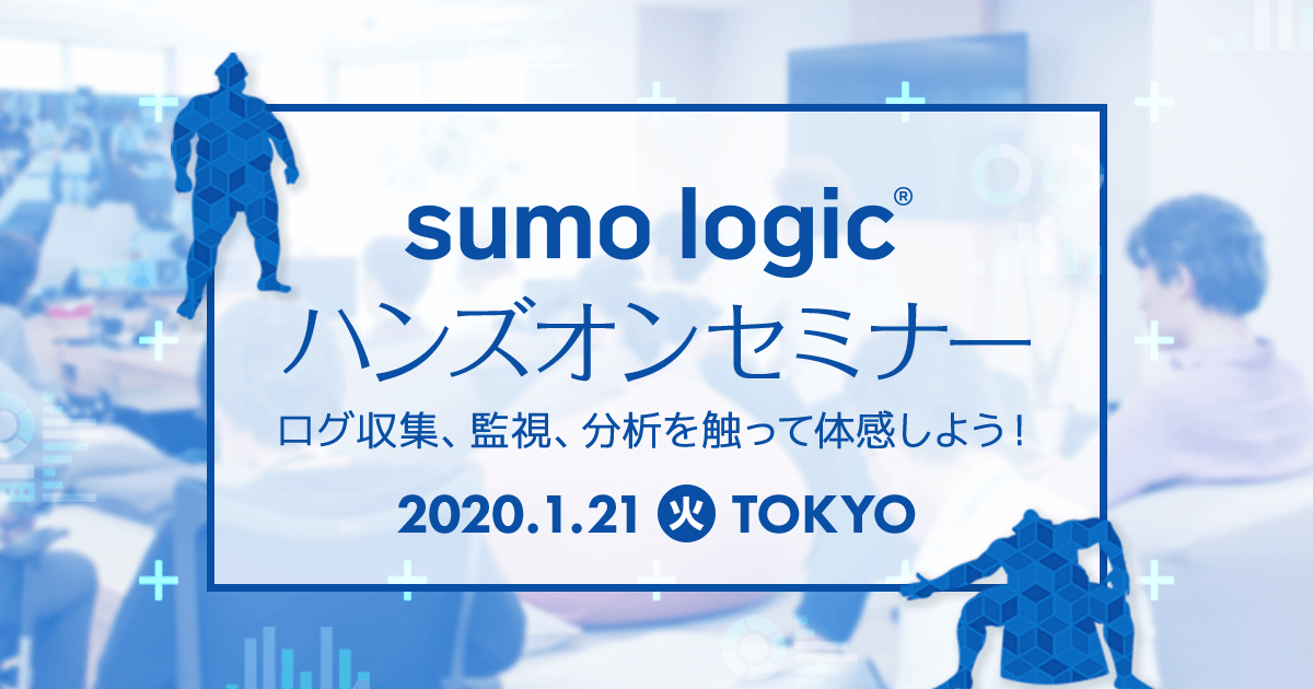 Sumo Logicハンズオンセミナー