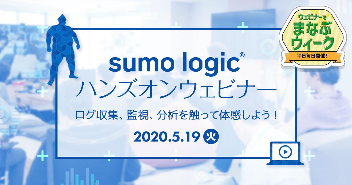 SumoLogicハンズオンウェビナー