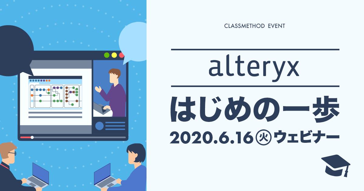 【ウェビナー】「はじめの一歩〜Alteryx編〜」を開催します