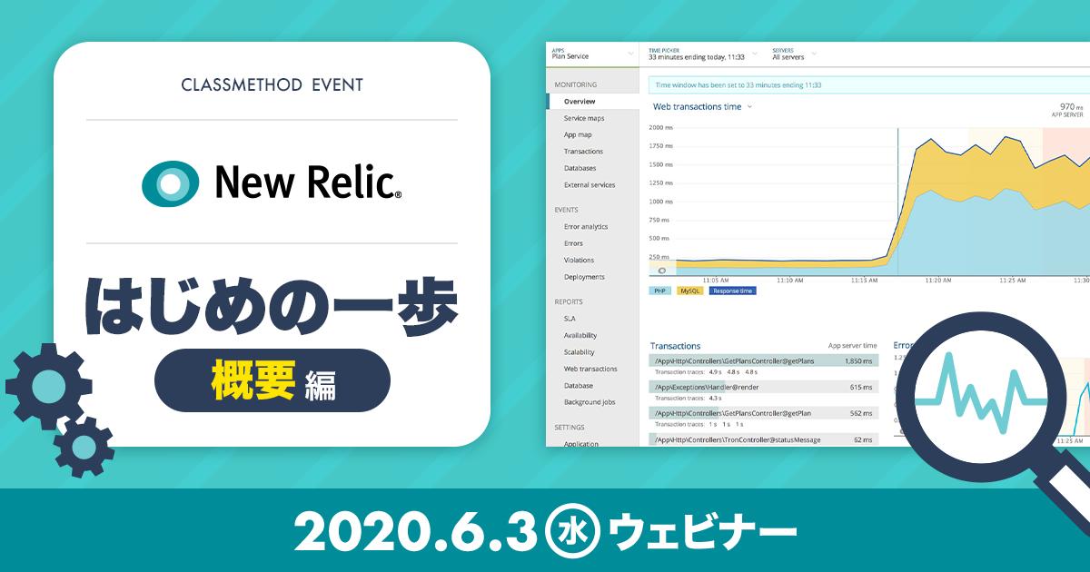 【ウェビナー】「New Relic はじめの一歩 : 概要編」を開催します