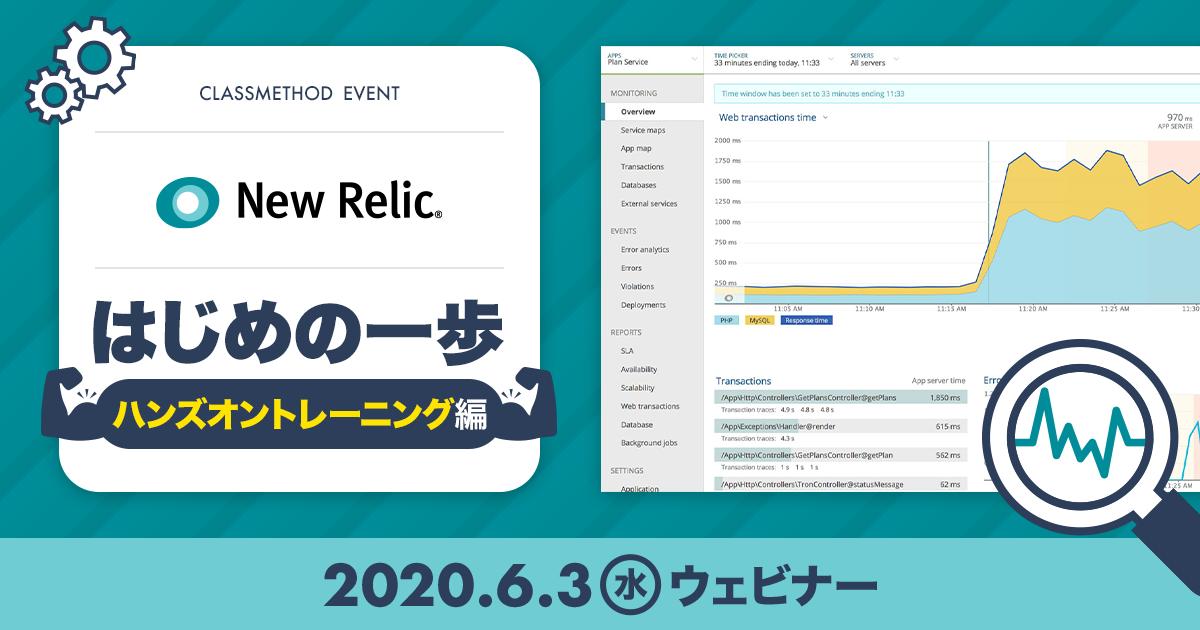 【ウェビナー】「New Relic はじめの一歩 : ハンズオントレーニング編」を開催します