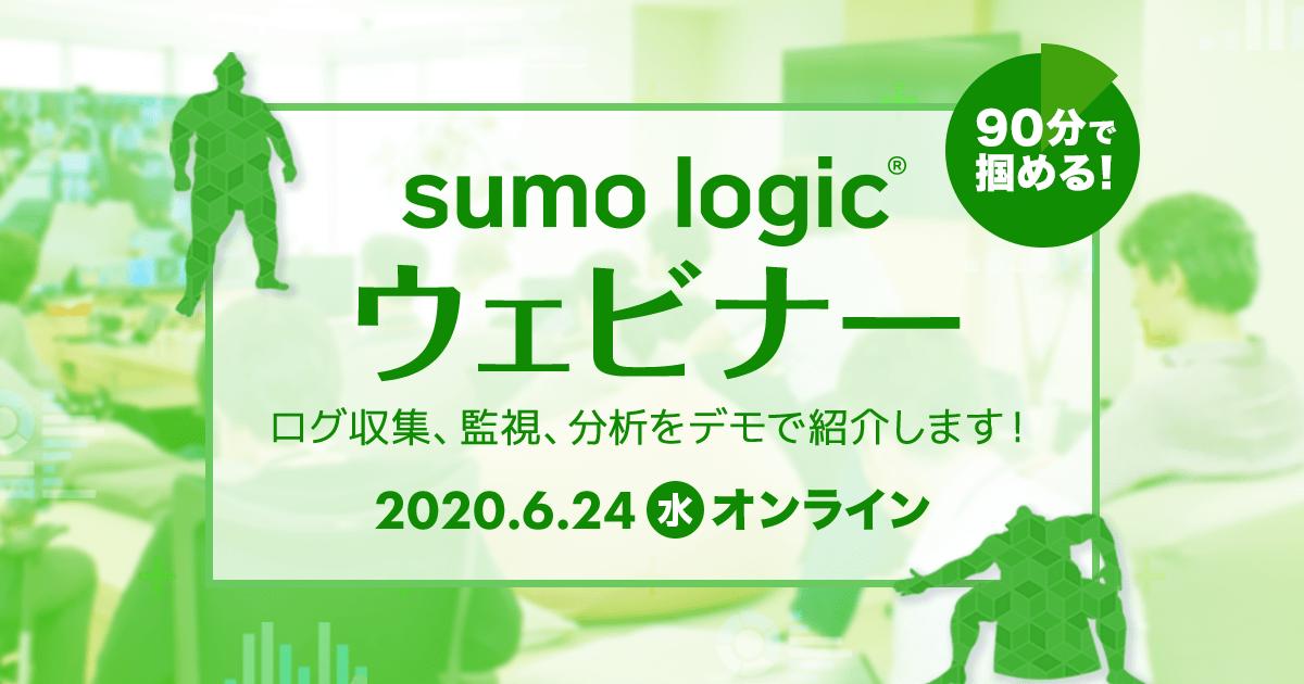 【リモート】「Sumo Logicウェビナー 〜ログ収集、監視、分析をデモで紹介します!〜」を開催します