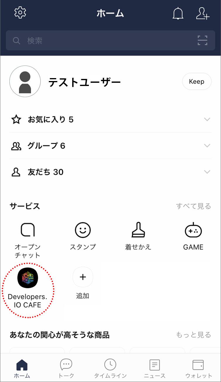 LINEアプリ サービス画面