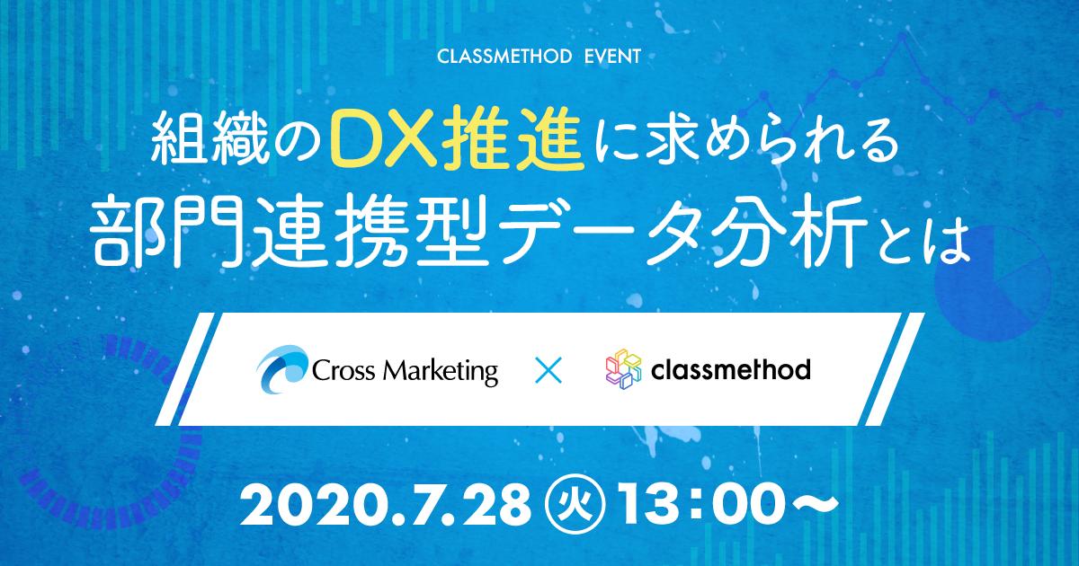 """【ウェビナー】「組織のDX推進に求められる""""部門連携型データ分析""""とは」を開催します"""