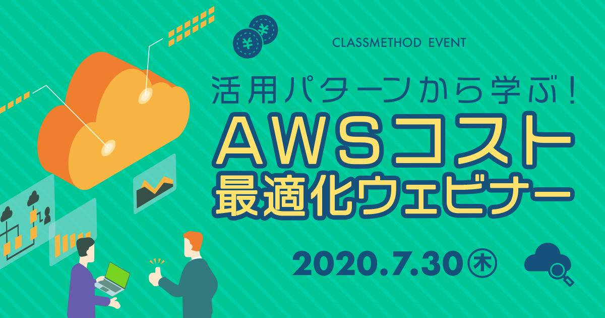 【ウェビナー】「活用パターンから学ぶ!AWSコスト最適化ウェビナー」を開催します