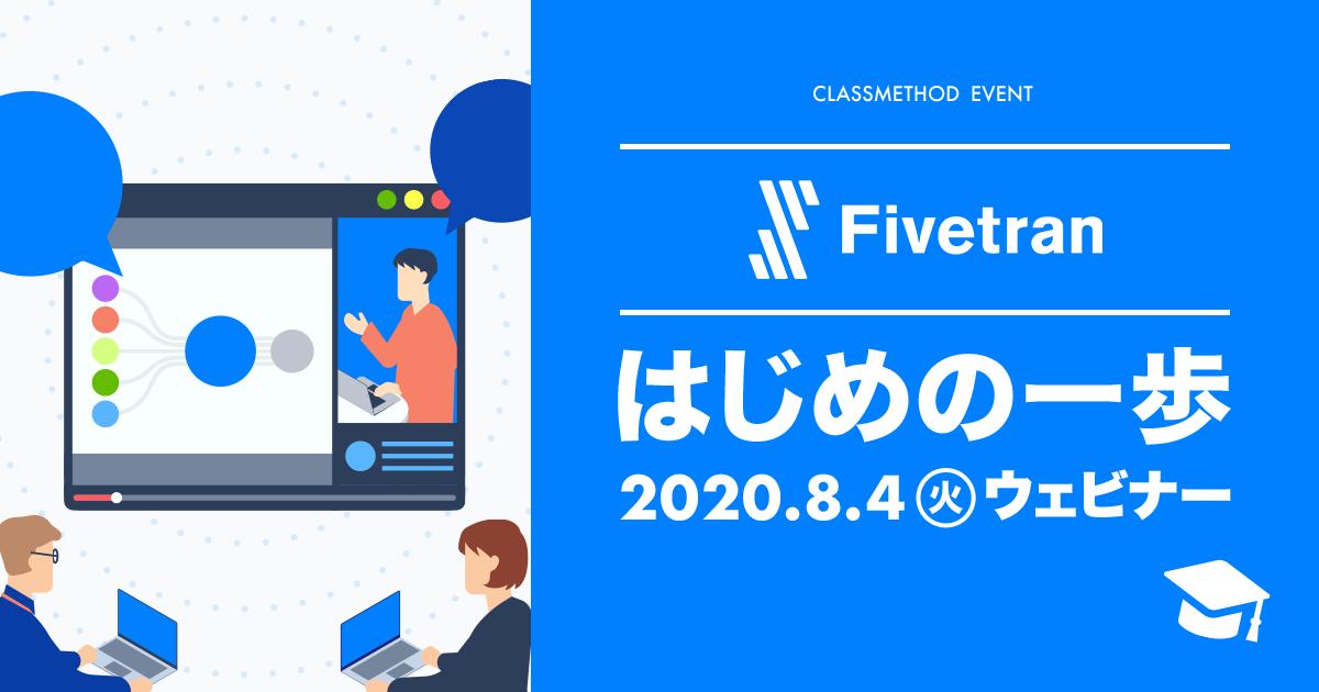 【ウェビナー】「Fivetranはじめの一歩」を開催します