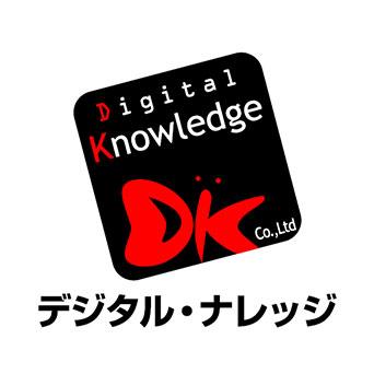 株式会社デジタル・ナレッジ