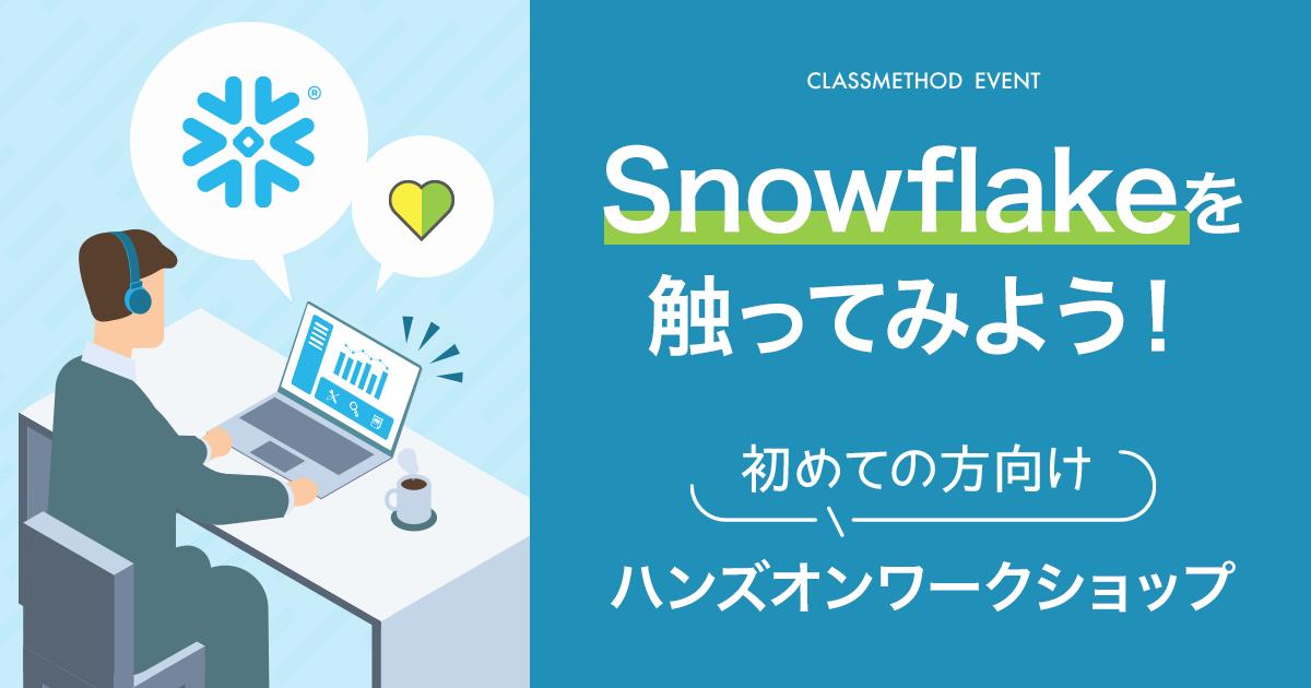 【ウェビナー】「Snowflakeを触ってみよう!初めての方向けハンズオンワークショップ」を開催します
