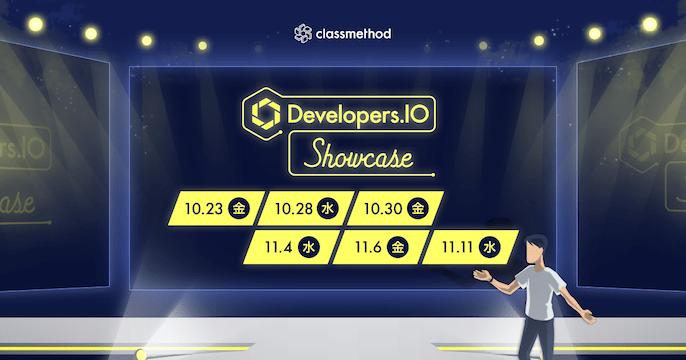 6日間、29本の技術事例セッションを無料公開!Developers.IO Showcase
