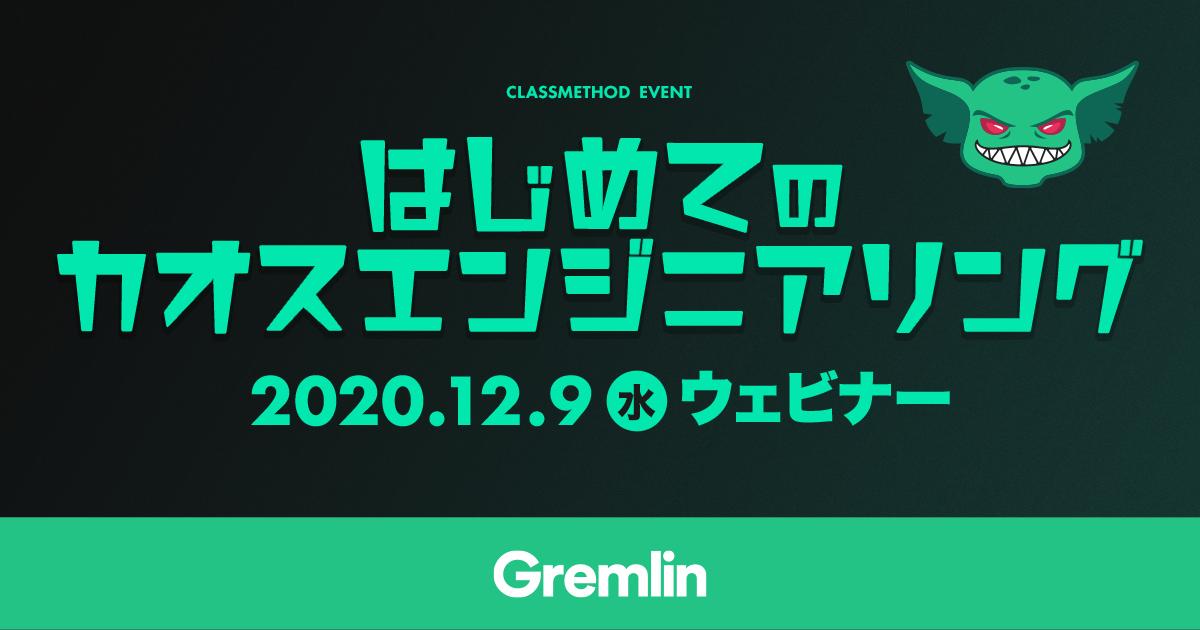 【ウェビナー】はじめてのカオスエンジニアリング:Gremlin