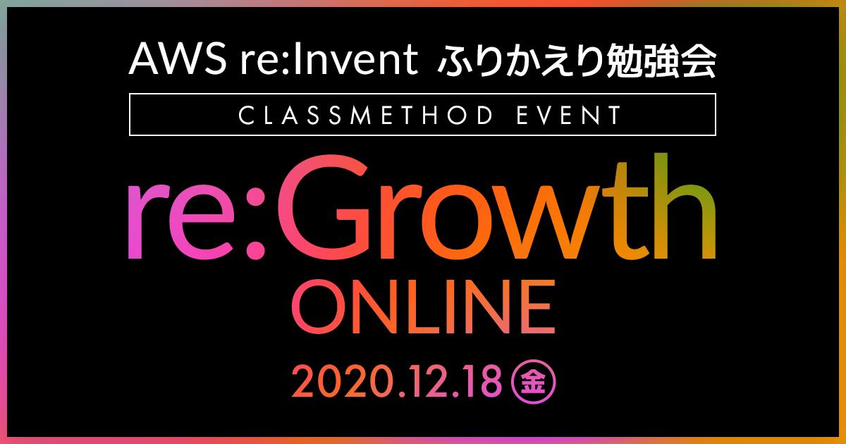 【ウェビナー】AWS re:Inventをまとめて振り返る「CM re:Growth 2020 Online」